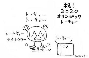 2020東京オリンピック.jpg