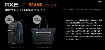 AXE×BEAMSオリジナルバッグキャンペーン.jpg