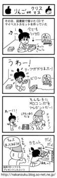 あっぷるタン.jpg