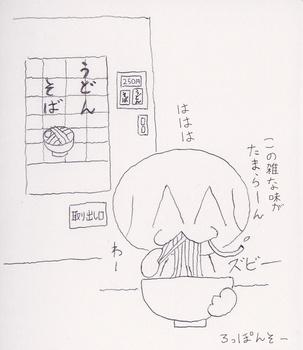 うどん自販機.jpg