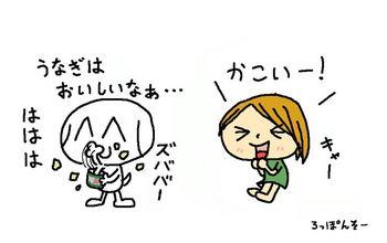 うなぎの蒲焼き味.jpg