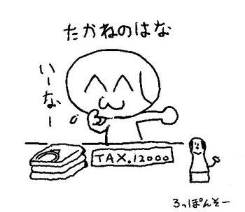 しっぷすじぇっとぶるー.jpg