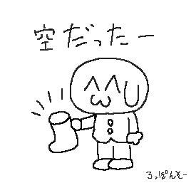 たのしみ.jpg
