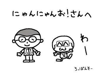 にゃんにゃんお!.jpg