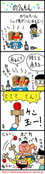 のりえもん.jpg