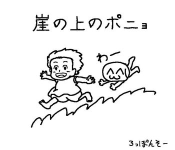 ぽにょ.jpg