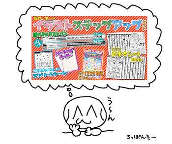 りぼん 2014年 01月号付録.jpg