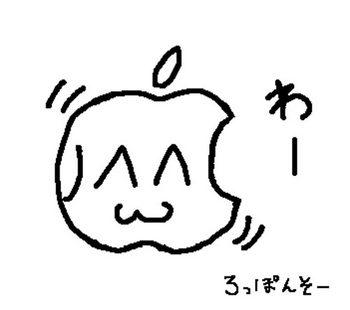 りんごー!.jpg