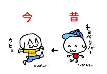 わんわんおの歴史.jpg