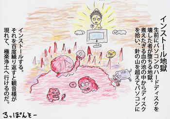 インストール地獄.jpg