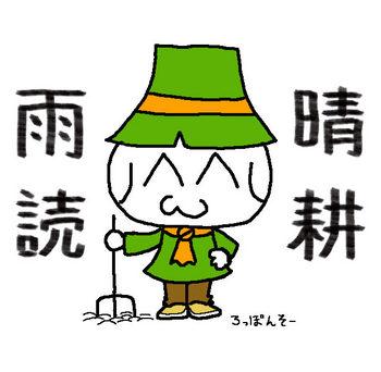 エセスナフキン.jpg