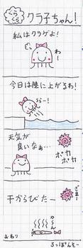 クラゲちゃん.jpg