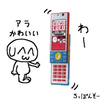 ココルルル♪.jpg