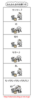 サトウの切り餅.jpg