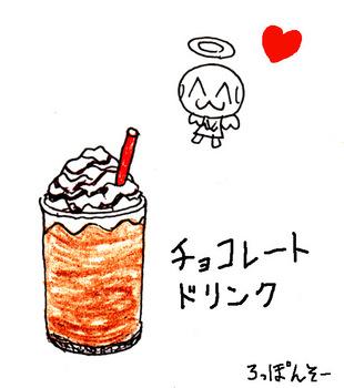 チョコレートドリンク.jpg