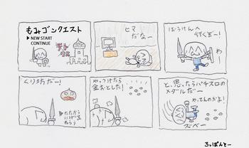 ドラクエ.jpg