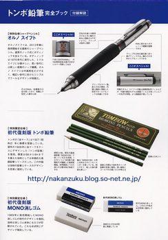 トンボ鉛筆完全ブック付録解説.jpg
