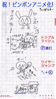 ピンポンアニメ化.jpg