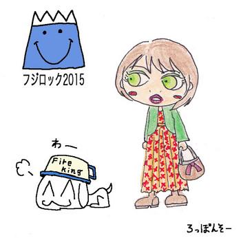 フジロック2015.jpg