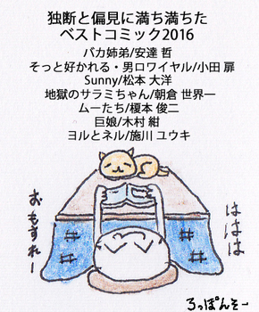 ベストコミック2016.jpg