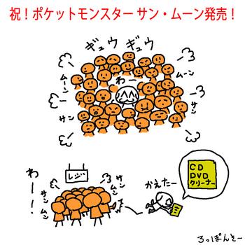ポケットモンスターサン・ムーン.jpg