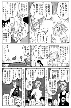 ポン子、サチさん.jpg