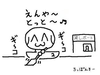 ボート艦コレ.jpg