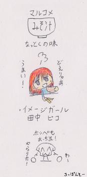 マルコメ味噌汁.jpg