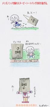 メンズノンノ付録スヌーピトート.jpg
