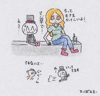 モナ王.jpg