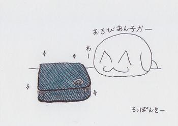 モノマックス-2016年-07月号付録・オロビアンコケース.jpg