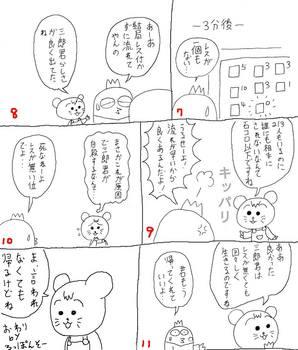 モミモミ2.jpg