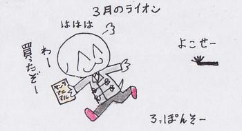 ヤングアニマル3月のライオン付録.jpg