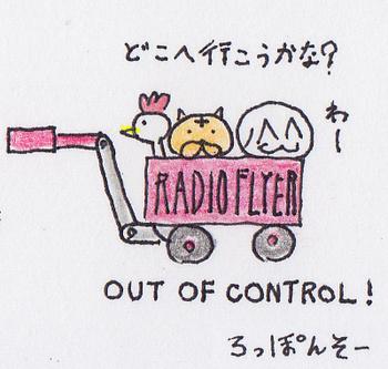ラジオフライヤー.jpg