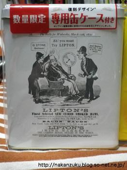 リプトン缶ケース.jpg