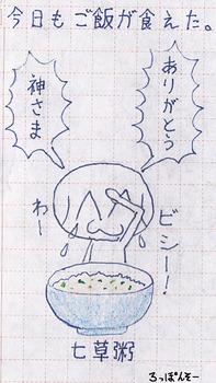 七草粥.jpg