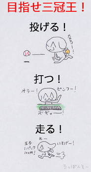 三冠王.jpg
