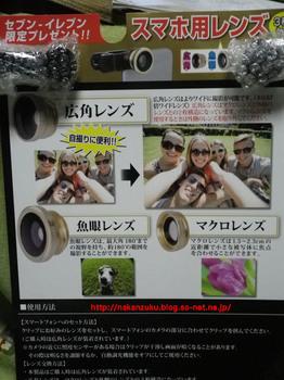 付録スマホ用レンズ.jpg