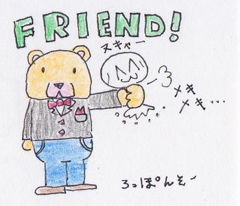 友達.jpg