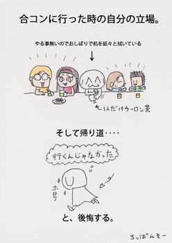 合コン.jpg
