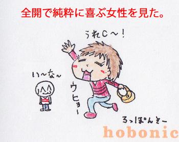 喜び.jpg