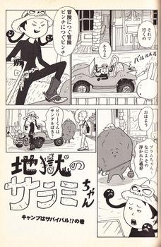 地獄のサラミちゃん..jpg
