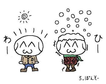 天気の馬鹿!.jpg