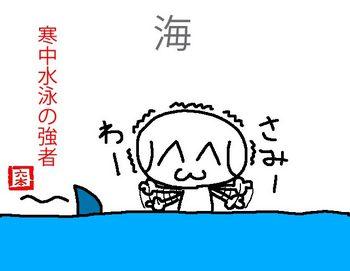 寒中水泳.jpg