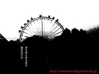 屍の円陣.jpg