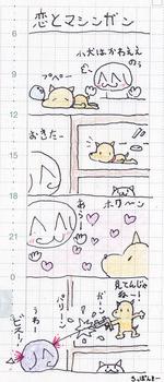恋とマシンガン.jpg