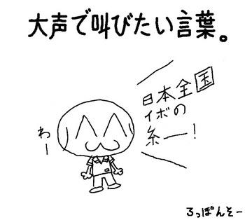 日本全国いぼの糸.jpg