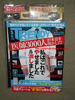 日経トレンディ付録スマホレンズ.jpg