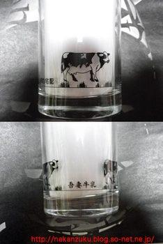 明治のコップ.jpg