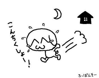 月と負け犬.jpg